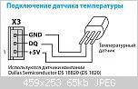 Нажмите на изображение для увеличения Название: DS18B20.jpg Просмотров: 34 Размер:65.1 Кб ID:1338
